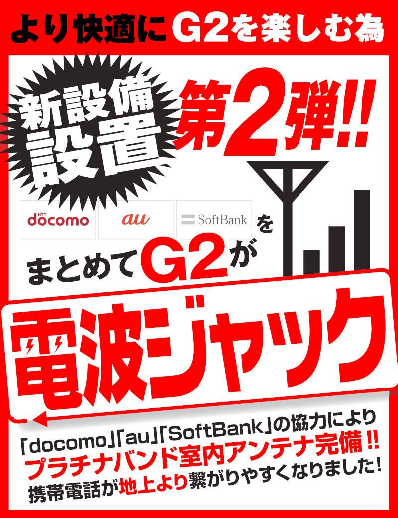 G2サービス