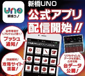 新橋UNO 公式アプリ