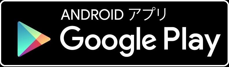 新橋UNO 公式アプリ ダウンロード