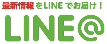 新橋UNO LINE@