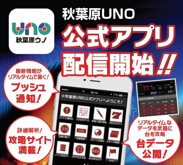秋葉原UNO 公式アプリ