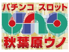 秋葉原UNO 店舗ロゴ