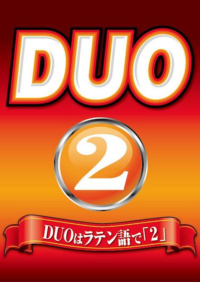 有楽町DUO ラテン語 2