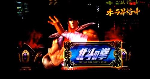 北斗の拳転生の章で赤オーラ演出画像