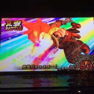 アステカで巨獣バトルレインボー出現でバトル勝利確定演出画像
