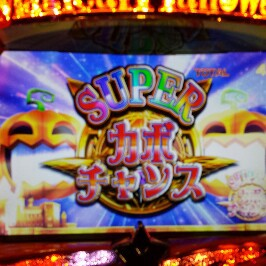 マジカルハロウィン5でスーパーカボチャンス確定な演出画像