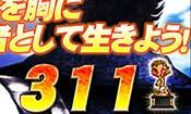 北斗の拳将でビックボーナス終了画面でキリン柄トロフィー出現の設定5.6確定のプレミア画像
