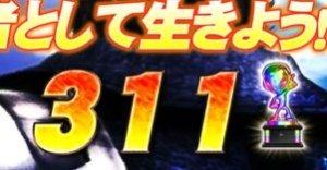 北斗の拳将でビックボーナス終了画面でレインボートロフィー出現の設定6確定レインボートロフィー出現のプレミア画像