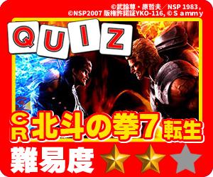 ココ!ぱち 中級クイズ 534 ぱちんこCR北斗の拳7 転生
