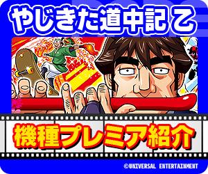 ココ!ぱち スロットやじきた道中記乙のフリーズ演出が見たい方へ!