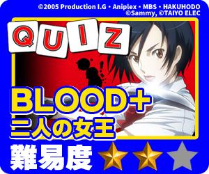 ココ!ぱち 中級クイズ70 BLOOD+二人の女王編