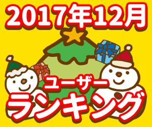 ココ!ぱち 2017年12月度ユーザー投稿ランキング!!