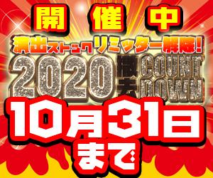 ココ!ぱち 【2020撤去COUNTDOWN】10月31日まで!!