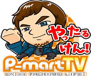ココ!ぱち P-martTV九州メンバーのカズヤさんをご紹介!!