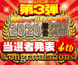 ココ!ぱち 【当選者発表第4週目】2020撤去COUNTDOWN第3弾