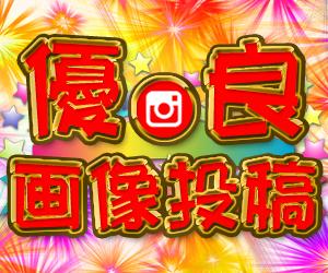 ココ!ぱち 2017年3月優良画像投稿決定!