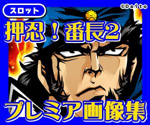 ココ!ぱち 永久不滅の大都ビックタイトル!5号機番長なめんなよ!