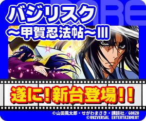 ココ!ぱち 「さすがはユニバ! バジリスクⅢでも 高設定確定演出を準備!?」