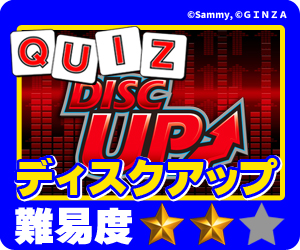 ココ!ぱち 中級クイズ 661 パチスロディスクアップ