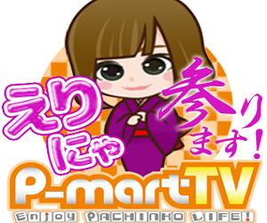 P-martTV九州メンバーのえりにゃさんをご紹介!!