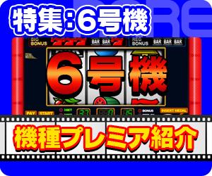 ココ!ぱち 【平成から令和へ】6号機って何だろう?