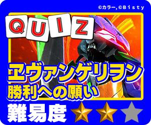 ココ!ぱち 中級クイズ240 エヴァンゲリオン勝利への願い編