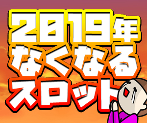 ココ!ぱち 【圧倒的感謝】パチスロ卒業式~2019~