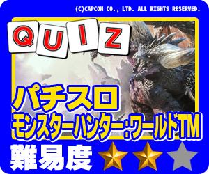 ココ!ぱち 演出クイズ803 モンスターハンター:ワールド ②