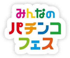 ココ!ぱち 【イベント】みんなのパチンコフェス開催!2月23日(土)・24日(日)