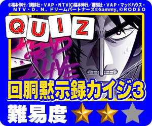 ココ!ぱち 中級クイズ 736 回胴黙示録カイジ3
