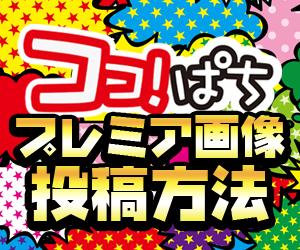 ココ!ぱち ココ!ぱちでPコレ★〜投稿方法徹底解説〜