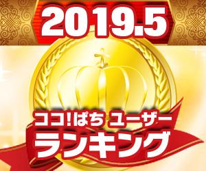 ココ!ぱち 2019年5月度ユーザー投稿ランキング!!