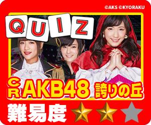 ココ!ぱち 中級クイズ 752 ぱちんこAKB48-3 誇りの丘