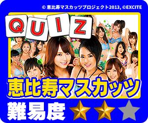 ココ!ぱち 中級クイズ296 恵比寿マスカッツ編