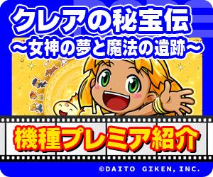 ココ!ぱち クレアの秘宝伝 女神の夢と魔法の遺跡の演出、まとめてみました!!