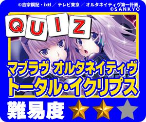 ココ!ぱち 中級クイズ 625  パチスロ トータル・イクリプスLv.MAX-RT
