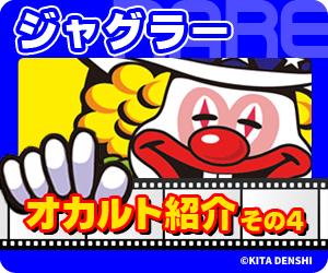 ココ!ぱち ジャグラーオカルトpart4