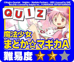 ココ!ぱち 中級クイズ 705 SLOT魔法少女まどか☆マギカA