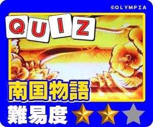 ココ!ぱち 中級クイズ175 南国物語編