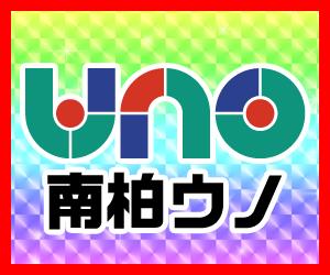 ココ!ぱち 【ココ!ぱち注目店舗】南柏駅すぐの「あのお店」