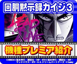 ココ!ぱち 大人気カイジシリーズ第3弾!カイジ3の多彩なプレミア演出