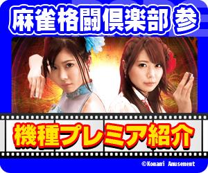 ココ!ぱち 【麻雀格闘倶楽部 参】