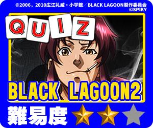 ココ!ぱち 中級クイズ75 ブラックラグーン2編