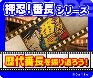 ココ!ぱち 【俺の歴史に】歴代番長シリーズを振り返ろう!【また一ページ】