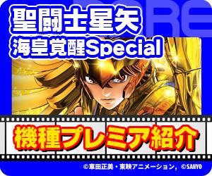 ココ!ぱち パチスロ聖闘士星矢海皇覚醒Specialの演出をちょっとだけ紹介!