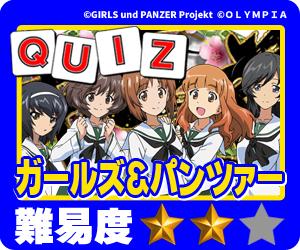 ココ!ぱち 中級クイズ44 ガールズ&パンツァー編