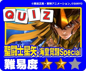 ココ!ぱち 中級クイズ 765 パチスロ 聖闘士星矢 海皇覚醒Special