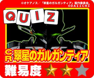 ココ!ぱち 中級クイズ 601 CR翠星のガルガンティア