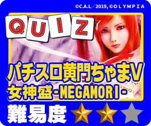 ココ!ぱち 中級クイズ 790 パチスロ黄門ちゃまV 女神盛-MEGAMORI-