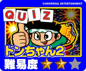 ココ!ぱち 中級クイズ 795 ドンちゃん2